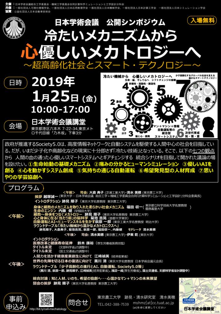 2019年1月25日(金)日本学術会議 公開シンポジウム