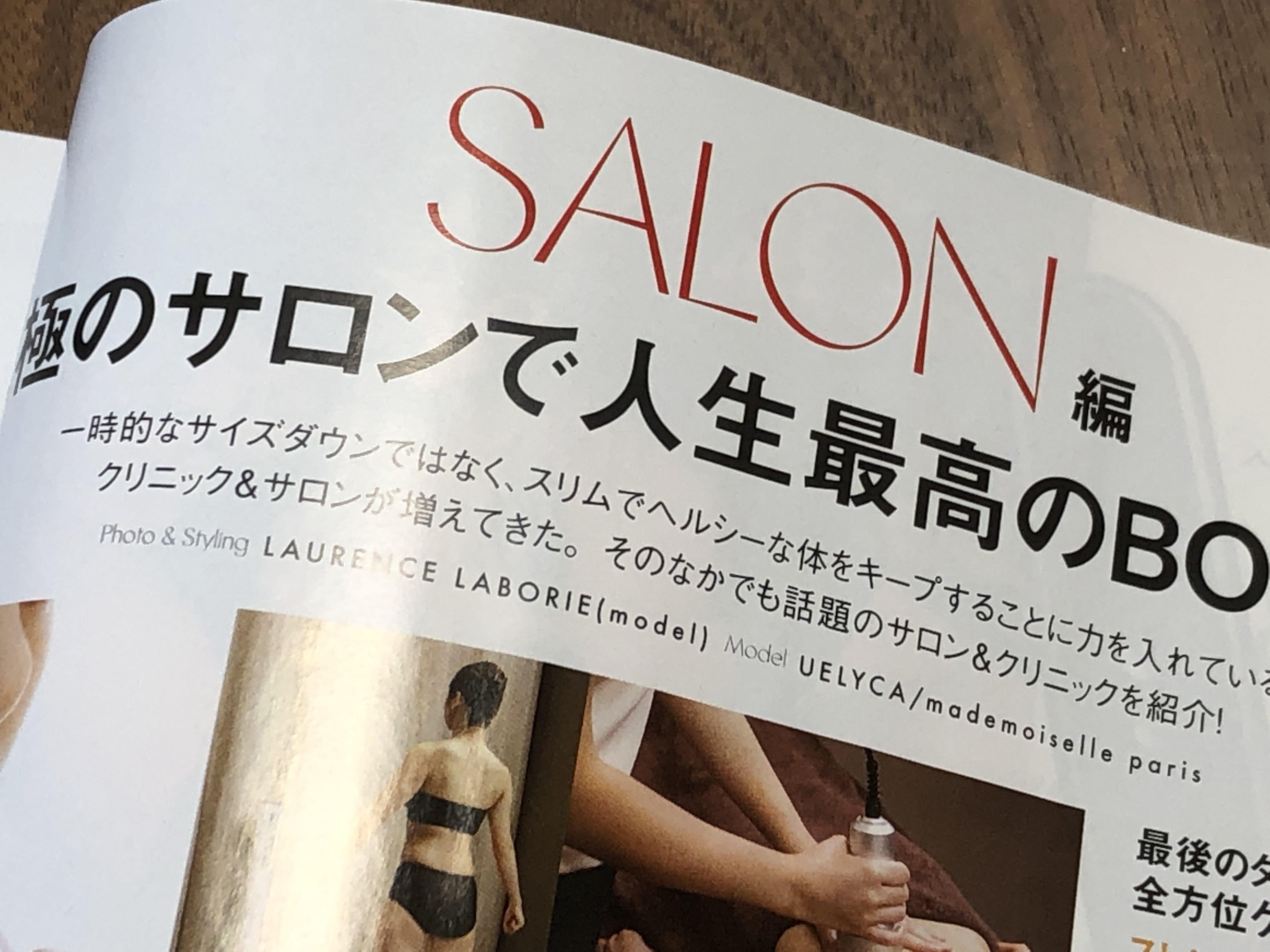 「表参道セラサイズスタジオ」がELLE JAPON (エル・ジャポン) 2019 年 07 月号で紹介されました!