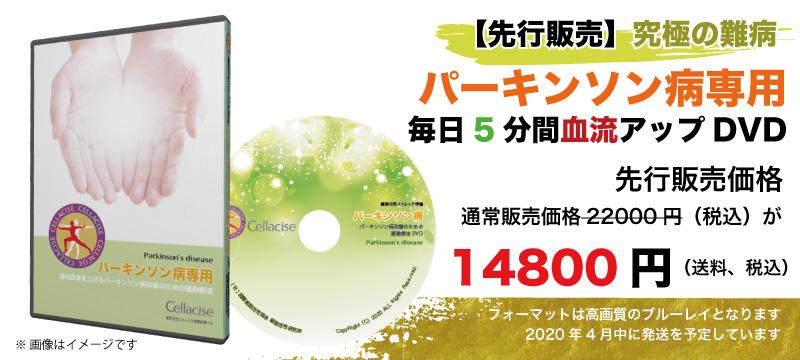 【先行発売】パーキンソン病専用DVD