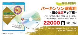 パーキンソン専用DVD