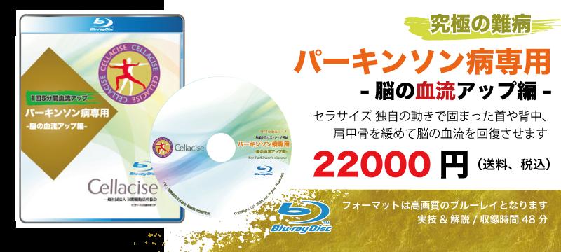 パーキンソン病専用Blu-ray